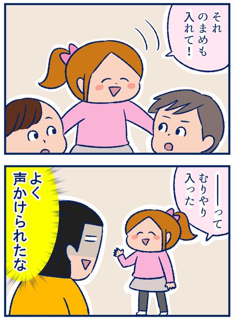 スプラ男子その後02