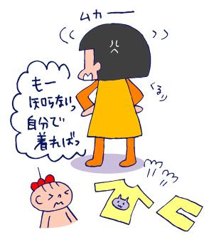 双子を授かっちゃいましたヨ☆-0226服02
