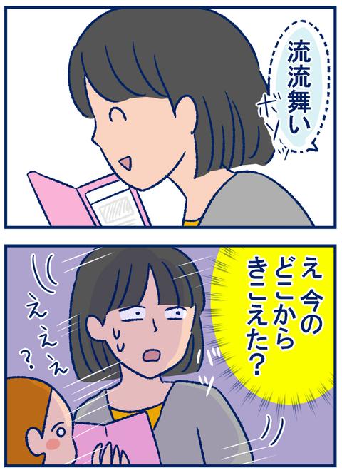 鬼滅の刃クイズ02