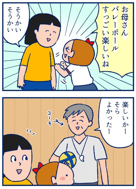 こまめバレー03