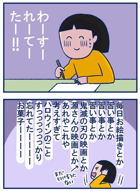 ハロウィン02