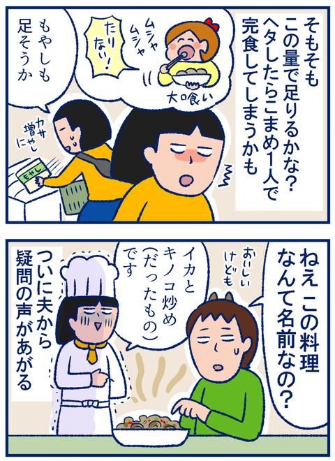 謎料理02