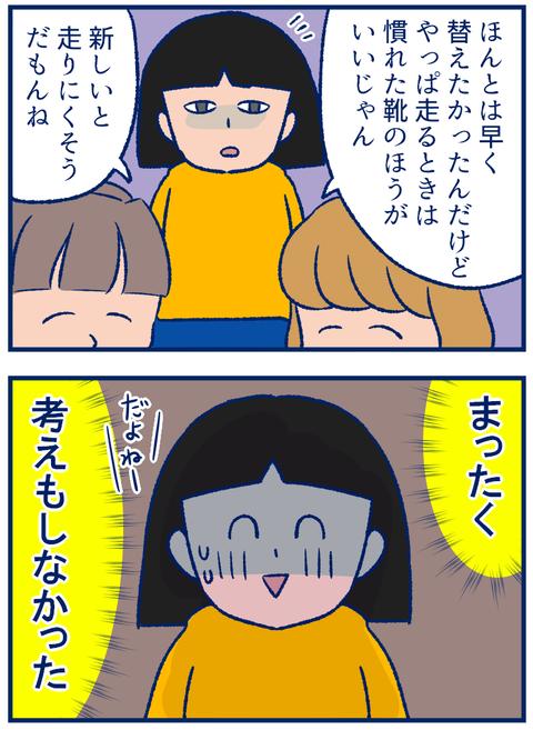 持久走の靴事情02