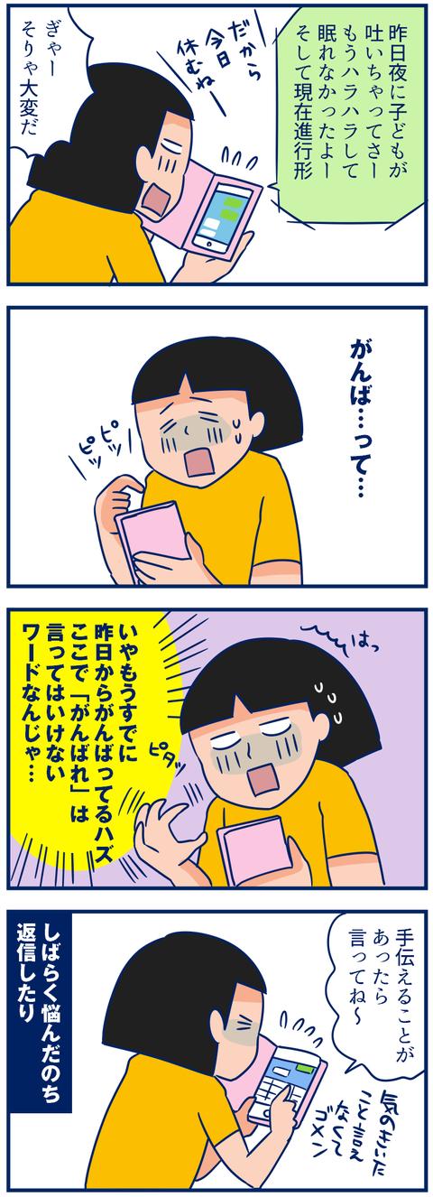 いいづらい02
