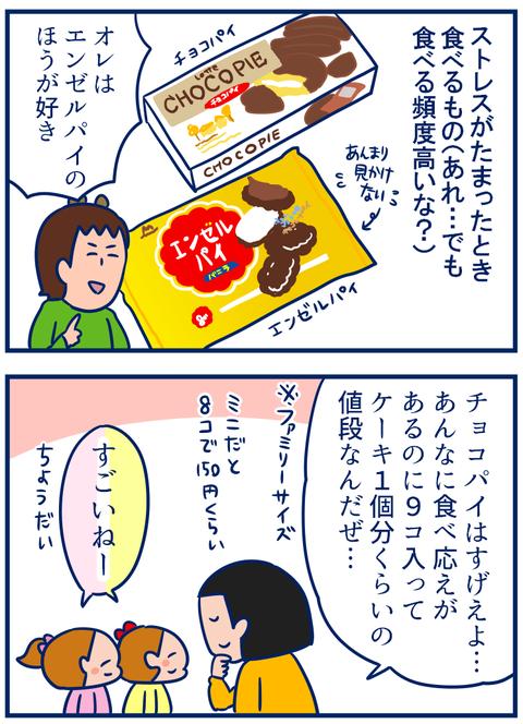 チョコ2_3