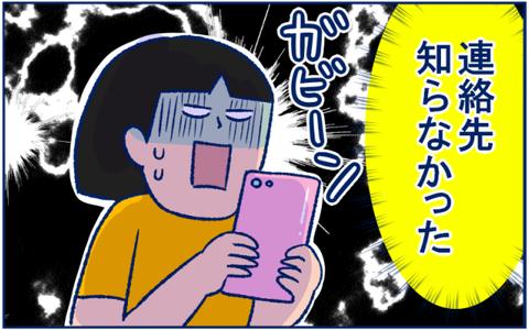 ママ友清書07