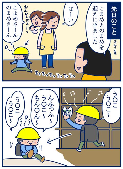 1年生男子01