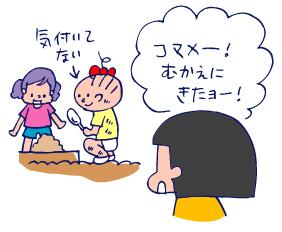 双子を授かっちゃいましたヨ☆-1015おむかえ01