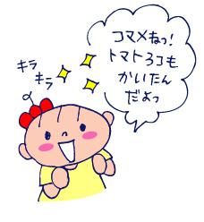 双子を授かっちゃいましたヨ☆-0804トマト05