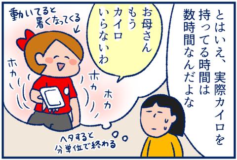 を知る通信01