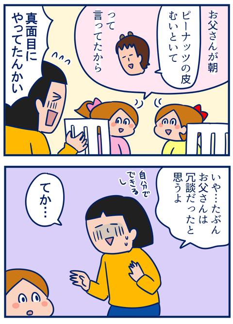 ピーナッツ03