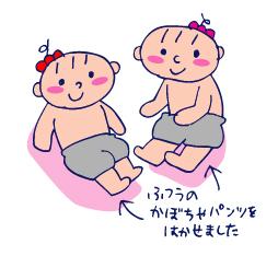 双子を授かっちゃいましたヨ☆-0809プール01