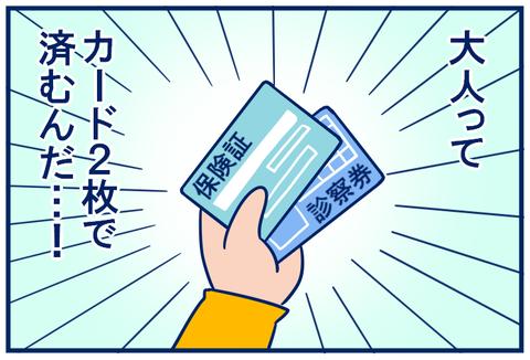 保険証03