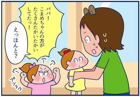 【双子あるある漫画】双子は常に同じじゃないとだめ?パパが陥った「高い高いループ」【元気ママ更新】