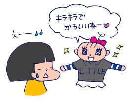 双子を授かっちゃいましたヨ☆-1228キラキラの服03