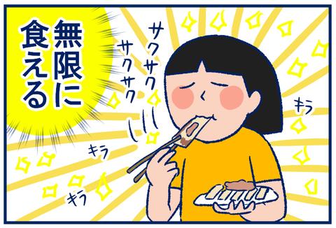 油揚げ02