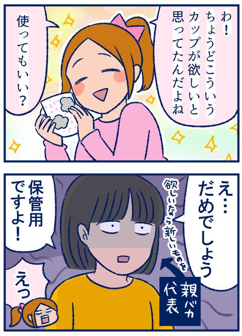 グッズ力01