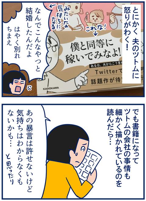 ふよぬけ02