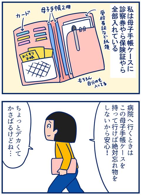 保険証01