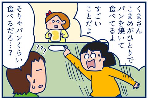 パン記念日04
