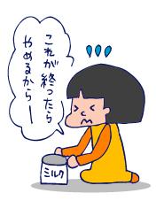 双子を授かっちゃいましたヨ☆-0227卒乳03