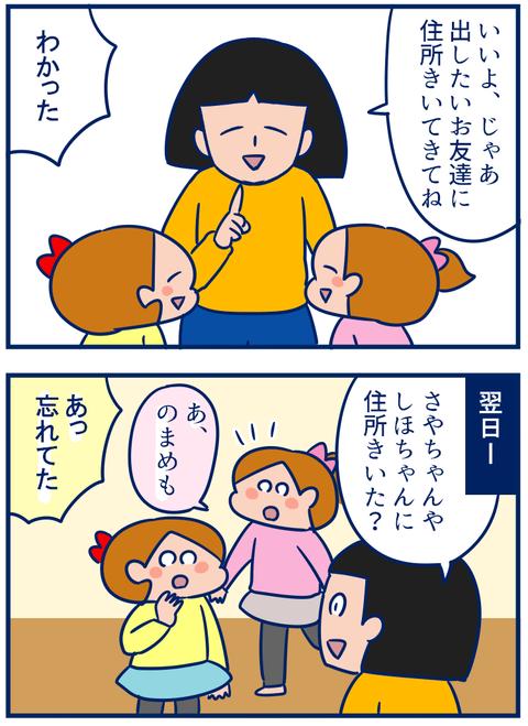 年賀状事情02
