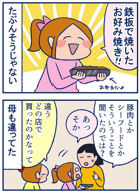 お好み焼き02
