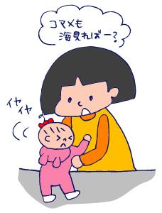 双子を授かっちゃいましたヨ☆-1230海05