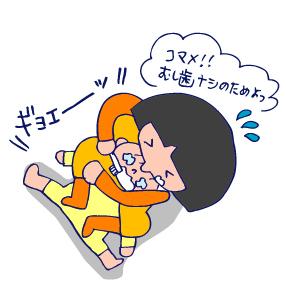 双子を授かっちゃいましたヨ☆-0426ハミガキ02
