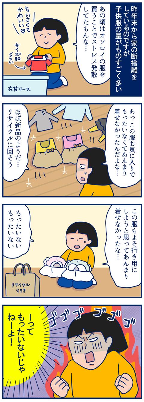 元気ママ2月掲載