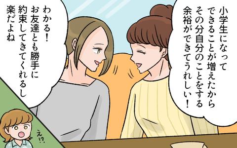 ウーマンエキサイト挿絵08