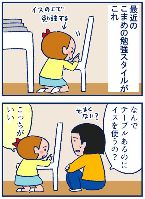 勉強スタイル01