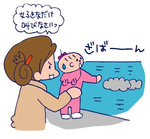 双子を授かっちゃいましたヨ☆-1230海03