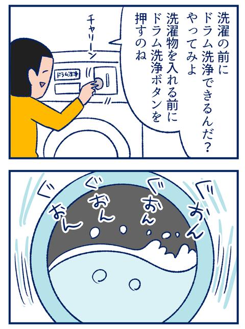 クラッシュ03