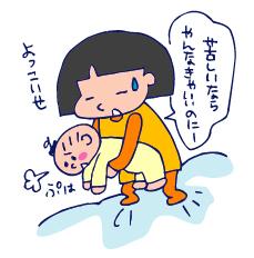 双子を授かっちゃいましたヨ☆-0525日韓戦03