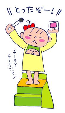双子を授かっちゃいましたヨ☆-0120コマメ化粧02