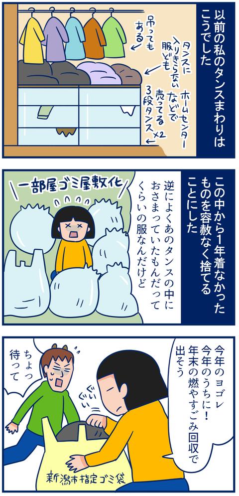 ゴミ奉行01