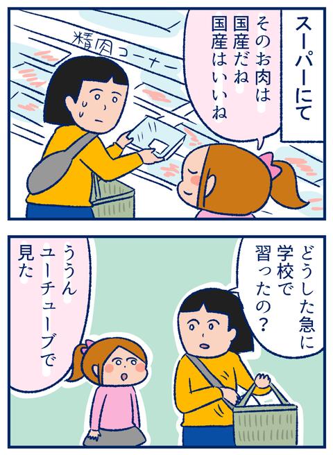 ユーチューブ01