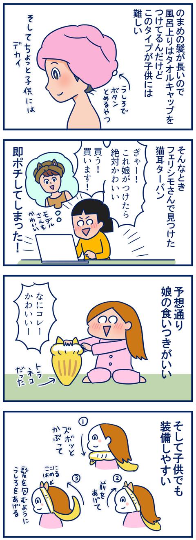 猫耳ターバン01