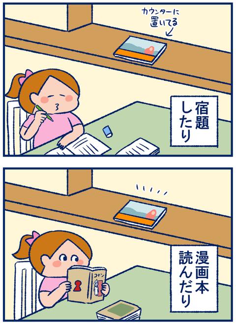 読書感想文02