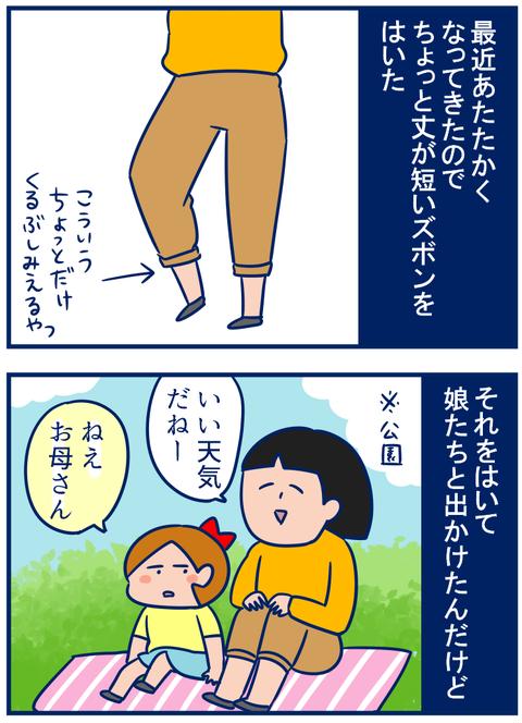 ムダ毛01