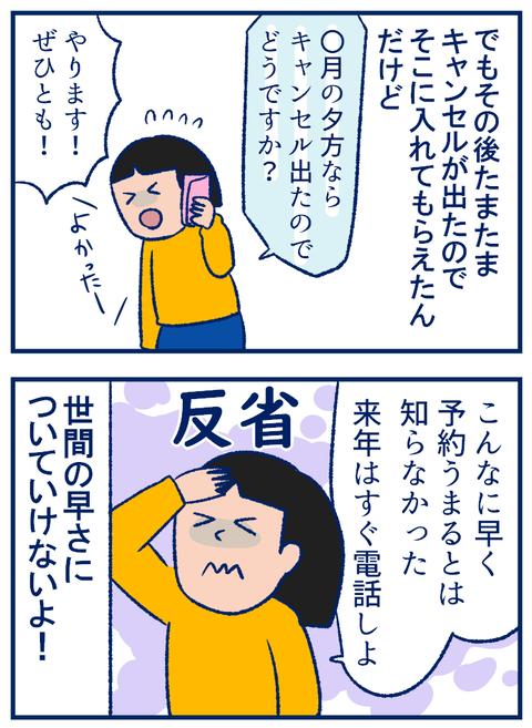 インフル03