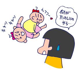 双子を授かっちゃいましたヨ☆-0719コマメ06