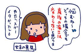 双子を授かっちゃいましたヨ☆-1127選択意見01