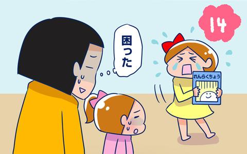 連絡帳記入を拒否られる【ウーマンエキサイト更新】