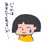 双子を授かっちゃいましたヨ☆-0523プレイマット04