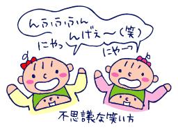 双子を授かっちゃいましたヨ☆-04174ヵ月01