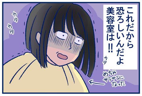 美容室03