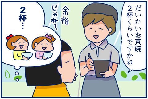 【4コマ】「お茶碗2杯分」の感覚違い。