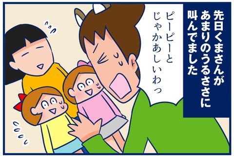 【4コマ】耳コピで反論
